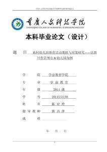 学前教育陈亚玲论文定稿