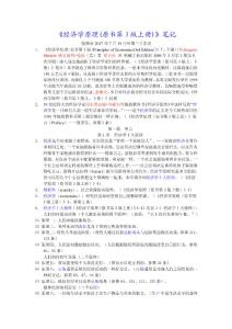 张顺全经济学原理(原书第3版上册)笔记