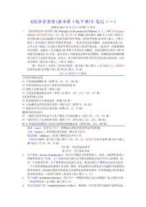 张顺全经济学原理(原书第3版下册)笔记(一)