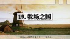 人教部編版五年級下冊第19課《牧場之國》第2課時公開課PPT課件(楊春早)
