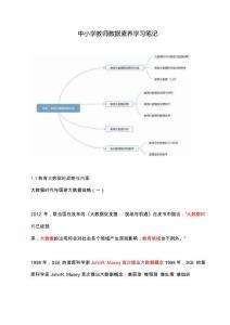 《中小學教師數據素養》學習筆記中國大學MOOC教師學習資料繼續教育測試作業答案
