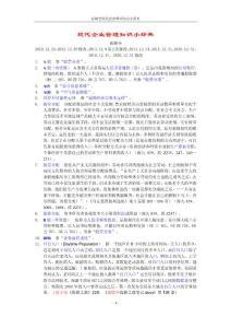張順全現代企業管理知識小辭典(拼音序2020年修改)
