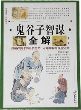 鬼谷子智謀全解(第三卷)